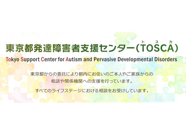 東京都発達障害者支援センター【TOSCA】