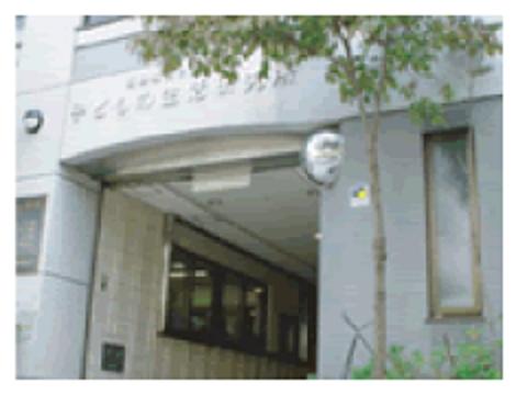 子どもの生活研究所(相談部)